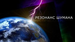 Резонанс Шумана – мистическая реальность. Не звук Земли
