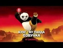 🔞озвучка от Джавида Кунг фу панда 2  2020  