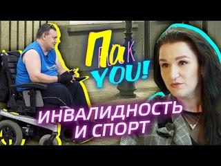 """Инвалидность и спорт / Настя Пак в проекте """"Пак You!"""""""