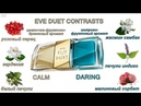Парфюмерная вода Avon Eve Duet Contrasts пленительная игра контрастов