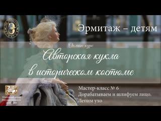 Онлайн-курс «Авторская кукла в историческом костюме». Мастер-класс №6