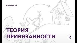 Теория привязанности // Sprouts на русском