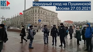 ⭕️ Москва   Народный сход на Пушкинской