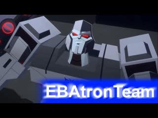 Трансформеры: Кибервселенная 3 сезон 4 серия Битва за Кибертрон IV на русском (озвучка EBAtronTeam)