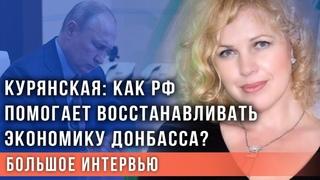 Член Общественной палаты ДНР Курянская рассказала, чего Донбасс ждет от России