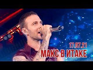 Макс Барских в  ITAKA BEACH CLUB   Одесса