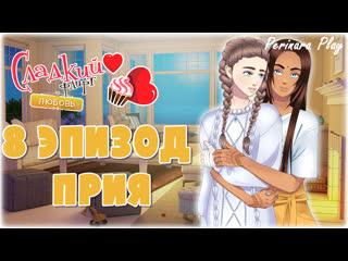 СЛАДКИЙ ФЛИРТ: ЛЮБОВЬ - ПРИЯ, 8 ЭПИЗОД ☆ PERINARA PLAY
