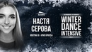 Kristina Si - Крис Кроссы Nastya Serova Winter Dance Intensive 2021 Vol.1