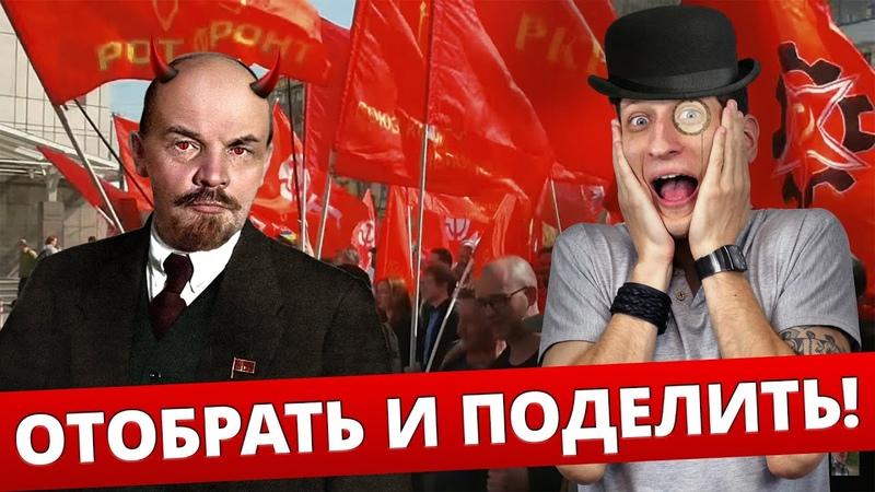Отобрать и поделить за 6 минут l Коммунизм l Социализм