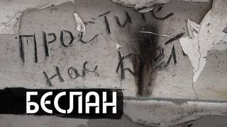 Беслан. Помни / Beslan. Remember (english & español subs)