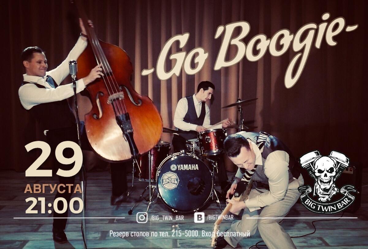 29.08 Go Boogie в Big Twin Bar!