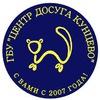 ГБУ Центр досуга Кунцево