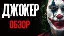 Обзор фильма «Джокер» — От улыбки станет всем темней (Обзор / Review)