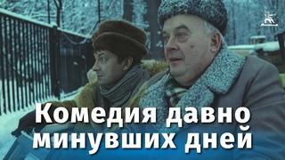 Комедия давно минувших дней (комедия, реж. Юрий Кушнерев, 1980 г.)