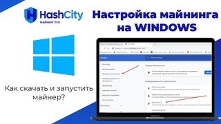 Как скачать и запустить майнинг программу на Windows и Google Chrome?