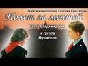 Полет за мечтой новая песня на музыку Е. Крылатова в Прекрасное далеко за Гостьей из будущего