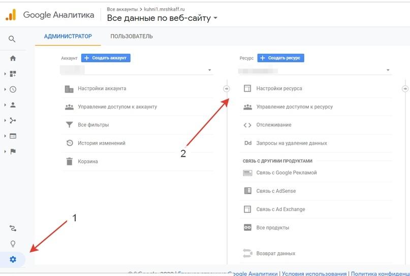 Настройка Google Ads. Установка И Настройка Google Analytics (Часть 3), изображение №8