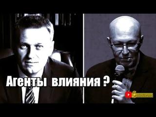 Навальный и Соловей используются властью. Вадим Шегалов на SobiNews.