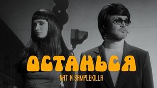 NAT & Samplekilla - Останься