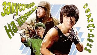 Джеки Чан саундтреки к фильму закусочная на колесах (1984)