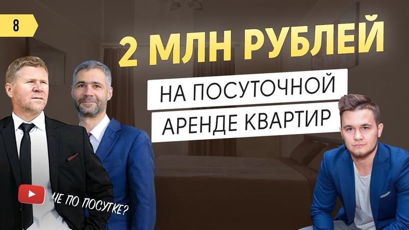 Как начать бизнес на посуточной аренде квартир 36 квартир и 2 млн рублей Автоматизация бизнеса