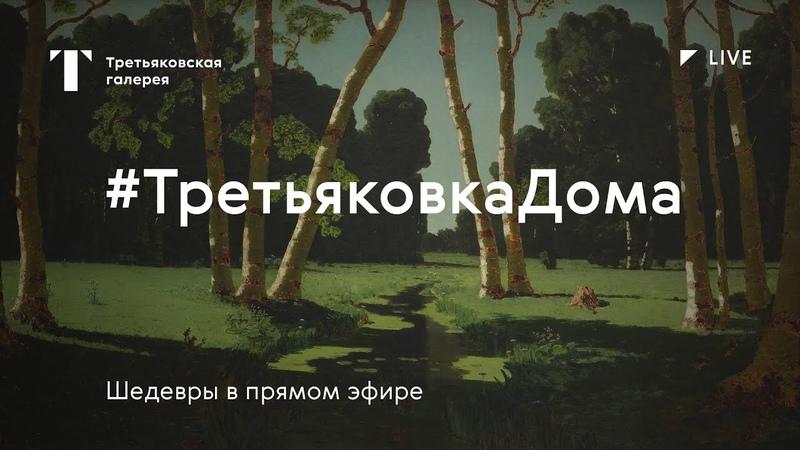 ТретьяковкаДома Архип Куинджи Березовая роща 1879