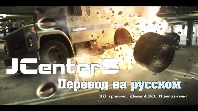Как вставить 3D графику в видео! After Effects VideoCopilot На русском. Перевод от JCenterS