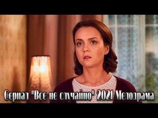 Премьера! Сериал ВСЕ НЕ СЛУЧАЙНО 2021 онлайн. Смотреть Трейлер.