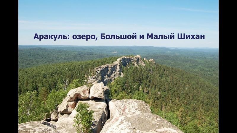 ПВД по Челябинской области выпуск 4 Аракуль Шиханы и озеро