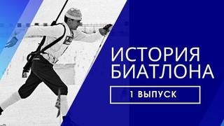 Полная история биатлона.1 выпуск. От Асгарда до первого Чемпионата мира