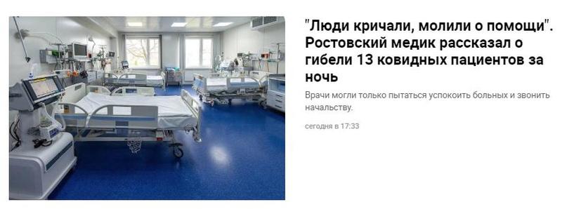 """😑 А вы говорите, что у нас жесть в больницах происходит 😒 """"Люди кричали, молили..."""
