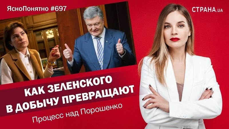 Как Зеленского в добычу превращают Процесс над Порошенко ЯсноПонятно 697 by Олеся Медведева