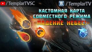 StarCraft 2 | COOP | The falling sky [Падающие небеса]