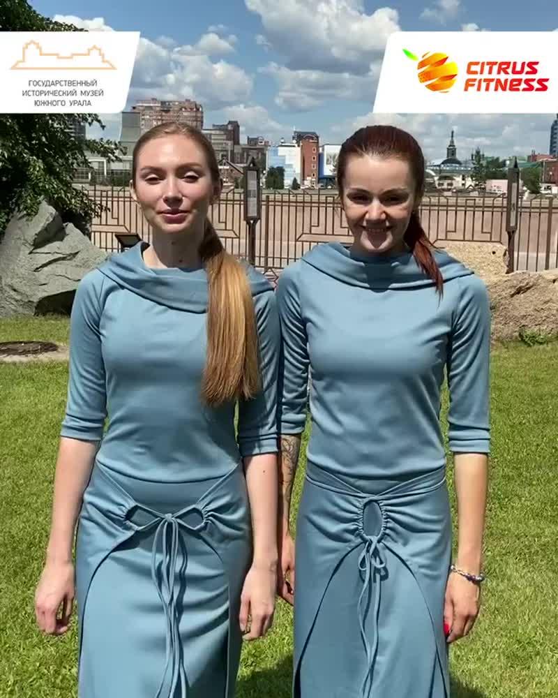 Открытые практики в день йоги. Citrus Fitness совместно с Историческим музеем города Челябинска