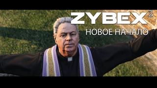 Zybex² НОВОЕ НАЧАЛО | Official teaser | GTA 5 ROLE PLAY