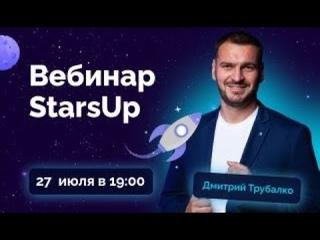 Вебинар StarsUp