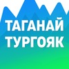 Горный ультрамарафон «Таганай - Тургояк»