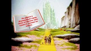 Изумрудный город волшебства. Литературная викторина