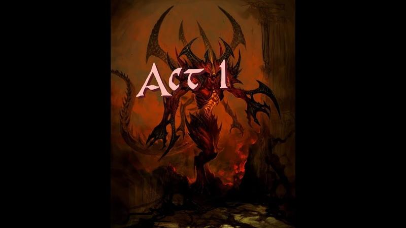Diablo III Сезон reaper of soul 1 АКТ