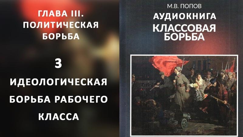 15 М В Попов Классовая борьба глава 3 пар 3 Идеологическая борьба рабочего класса аудиокнига