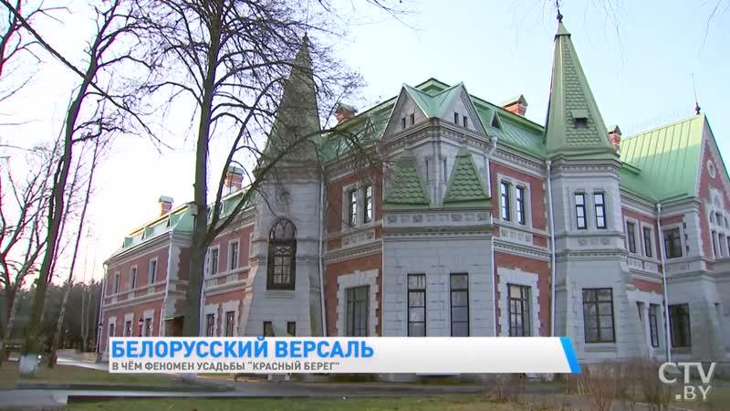 Белорусский Версаль