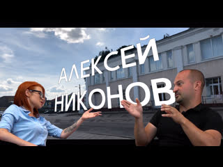 Алексей Никонов. Неизвестный кандидат. Честное интервью.