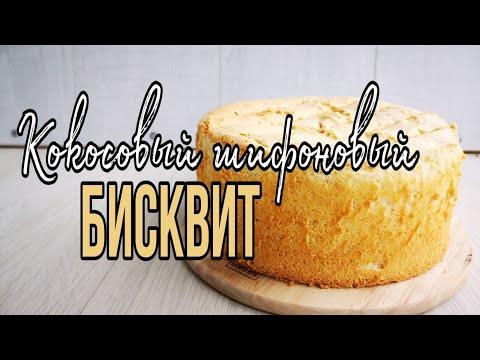 ✨КОКОСОВЫЙ Шифоновый Бисквит ✨Бисквит для торта РАФАЭЛЛО ✨Зарема Тортики