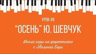 """""""Осень"""" Ю. Шевчук. Фортепиано урок."""