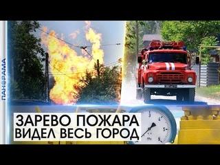 Срочно! Большой пожар в Донецке. Снова газ?