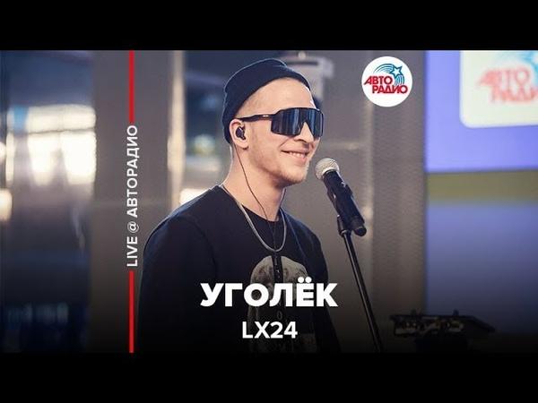 Lx24 Уголёк LIVE @ Авторадио