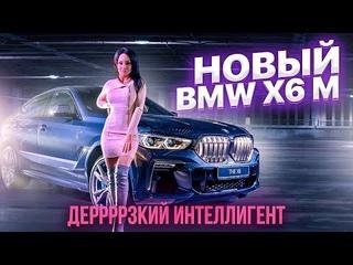 Обзор BMW X6 M50d . Дерзкий интеллигент - Инесса Колесит