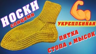 Вяжем носки спицами / носки с износостойкой стопой мыском и пяткой | knit socks