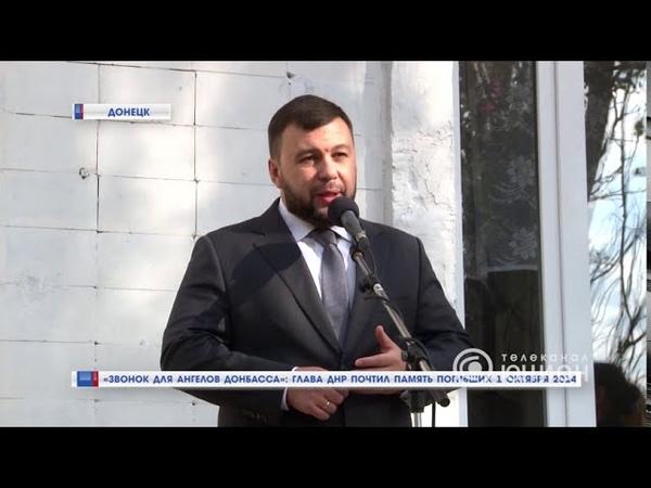 Звонок для ангелов Донбасса Глава ДНР почтил память погибших 1 октября 2014 01 10 2020