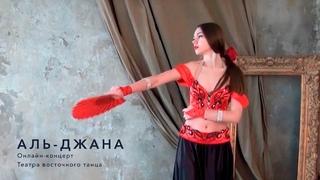 Онлайн-концерт Театра восточного танца «Аль-Джана»